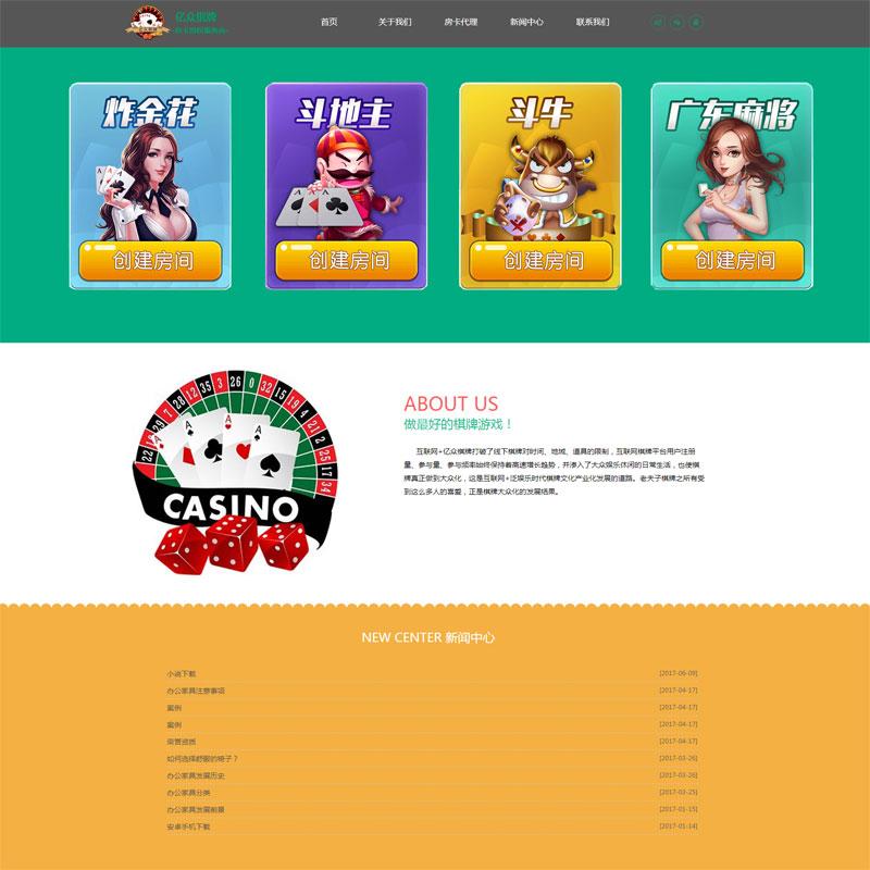 游戲宣傳網站