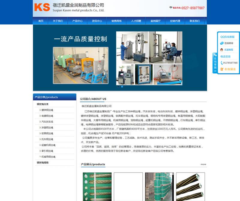 藍色工廠企業網站模板...