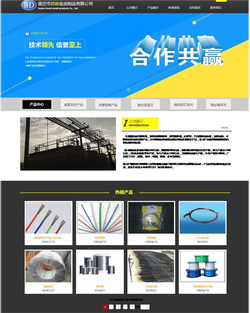 機械金屬制品網站模板...