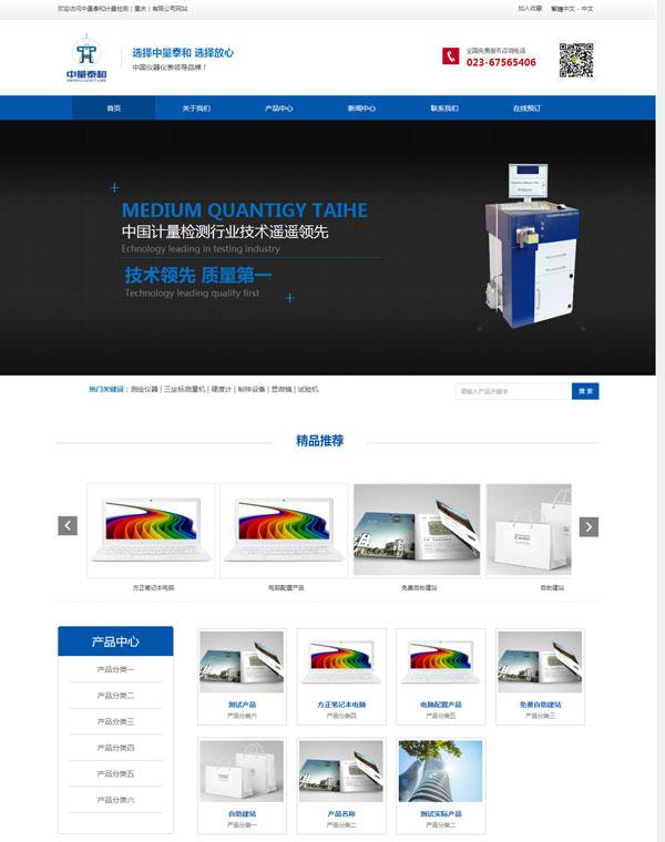 計量檢測行業儀器儀表行業網站模板...