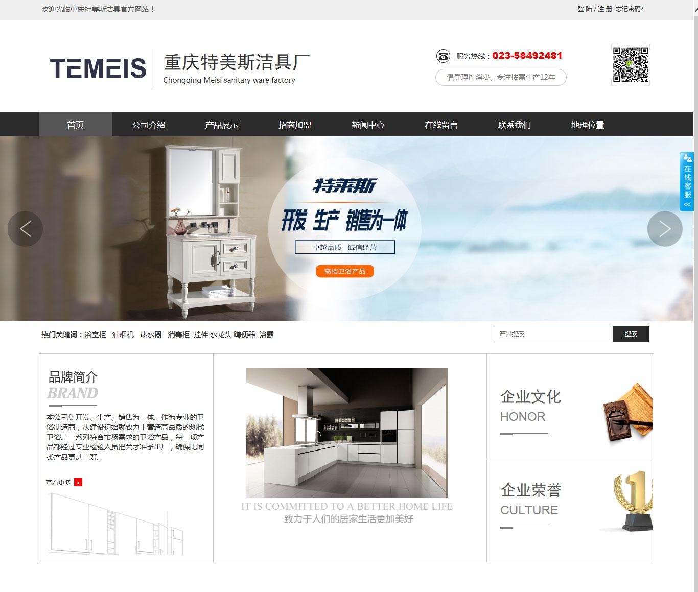 衛浴門窗公司企業網站建設模板...