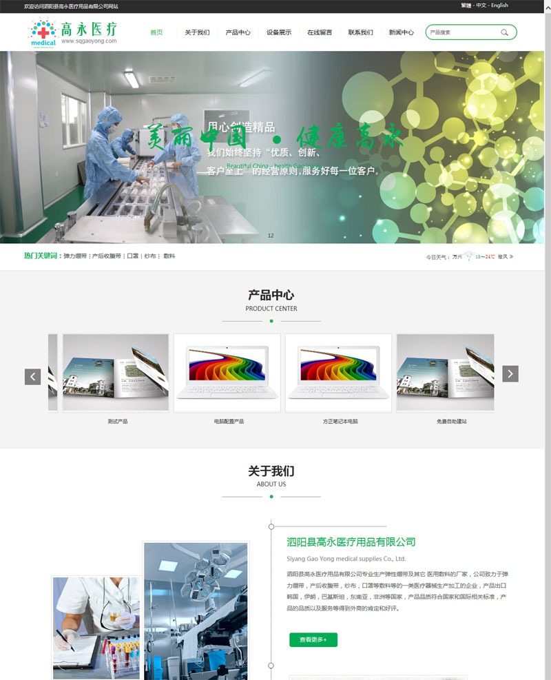 中英繁體雙/三語多國語醫院醫療企業器