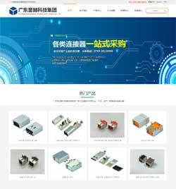 電子產品科技集團公司網站