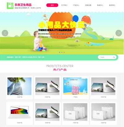 母嬰用品店網站模板多彩色模板